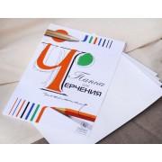 Папка бумаги для черчения, 24 листа